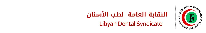 النقابة العامة لطب الأسنان - ليبيا